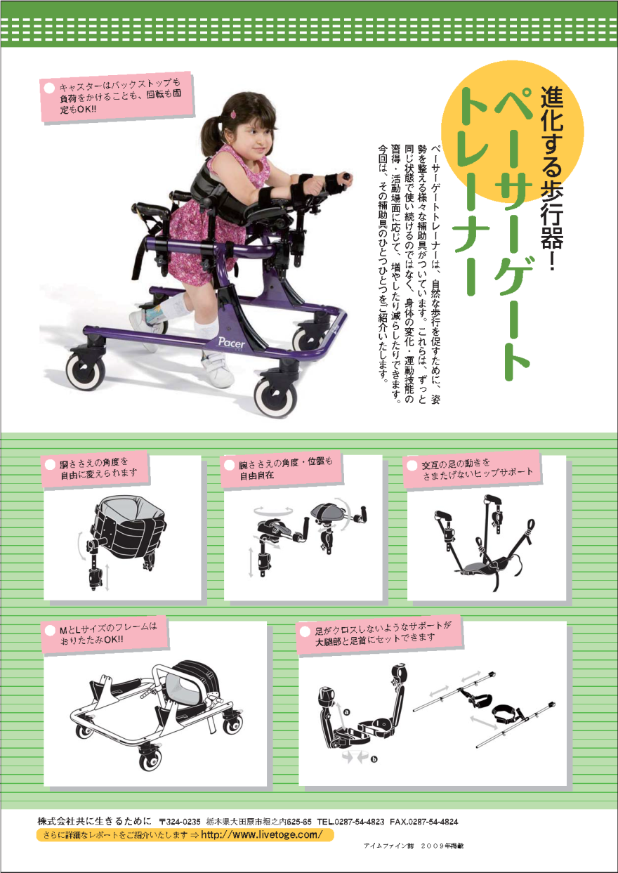 ペーサーゲートトレーナー メディア紹介2